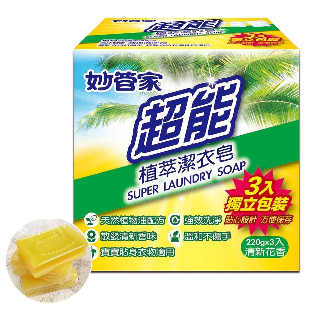 【妙管家】超能植萃洗衣皂220g X3入(適用寶寶及貼身衣物)