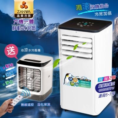 ZANWA晶華 5-7坪冷暖除溼觸摸屏移動式冷氣ZW-1360CH (加贈遙控霧化冷風機)