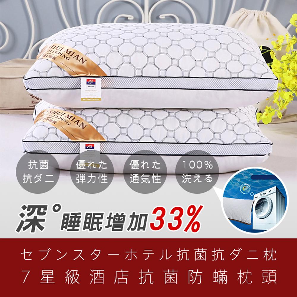(限時下殺)DaoDi 七星級飯店抗菌防蹣水洗枕頭 二入 (45cmx75cm/個)