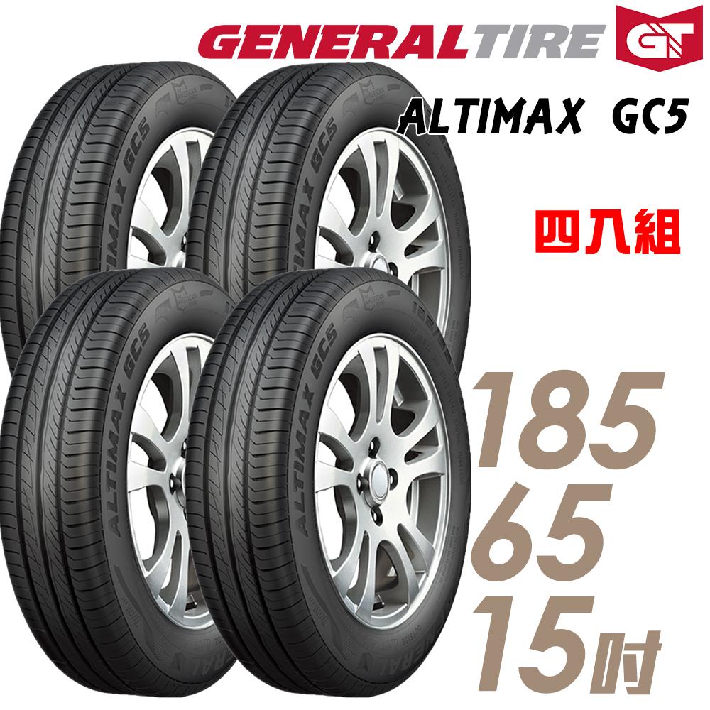 【將軍】ALTIMAX GC5_185/65/15 靜音輪胎_送專業安裝_四入組(GC5)