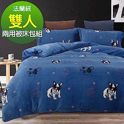 Ania Casa 博士犬 雙人四件式 超保暖法蘭絨  床包被套四件組