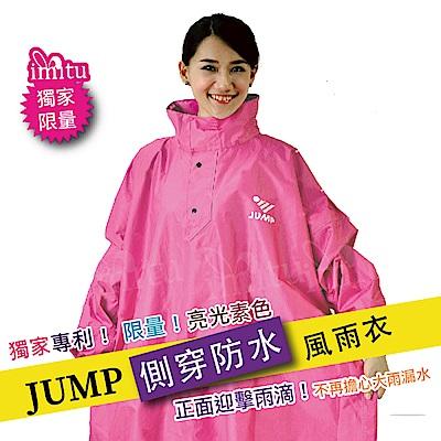 JUMP 獨家專利 x 亮光素色側穿套頭式風雨衣x絕佳防水=蜜桃粉