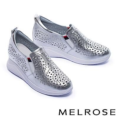 休閒鞋 MELROSE 質感百搭幾何沖孔全真皮內增高厚底休閒鞋-銀