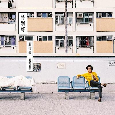 賴偉鋒/特別好(1CD)