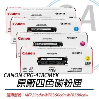 佳能 Canon CRG-418 CMYK 原廠四色碳粉匣