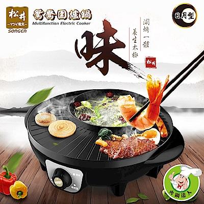 SONGEN松井 日月型鴛鴦圍爐鍋/電火鍋/料理鍋/電烤爐(KR-135HS)