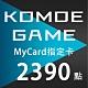 MyCard-KOMOE指定卡2390點 product thumbnail 1