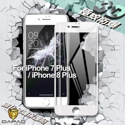 DAPAD FOR iPhone 7 / 8 Plus 極致防護3D鋼化玻璃保護貼-白