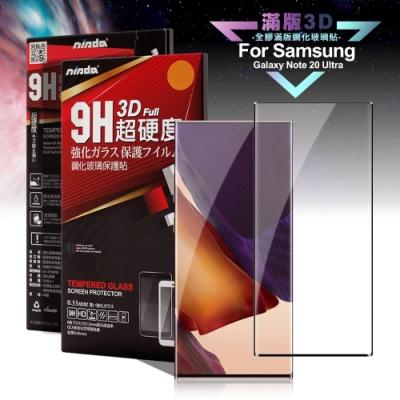 NISDA for Samsung Galaxy Note 20 Ultra 3D全膠滿版玻璃貼-可指紋辨識-黑
