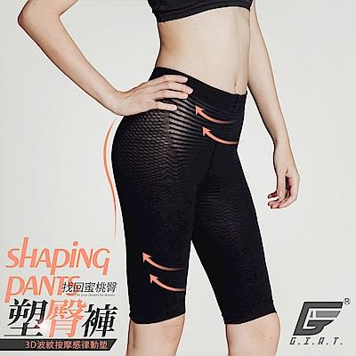 GIAT360D波紋曲線塑臀褲(黑)
