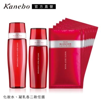 Kanebo 佳麗寶 BLS深層美白水+乳液+面膜大容量超值回饋組(2款任選)