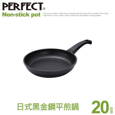 [PERFECT 理想] 日式黑金剛平煎鍋20cm