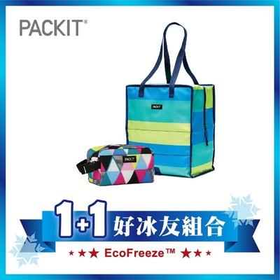 美國【PACKIT】冰酷 1+1好冰友購物A組合