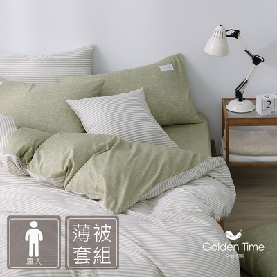 GOLDEN-TIME-恣意簡約200織紗精梳棉薄被套床包組(草綠-單人)
