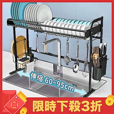 【時時樂限定】慢慢家居 不鏽鋼伸縮款水槽碗盤瀝水架 (大全配)