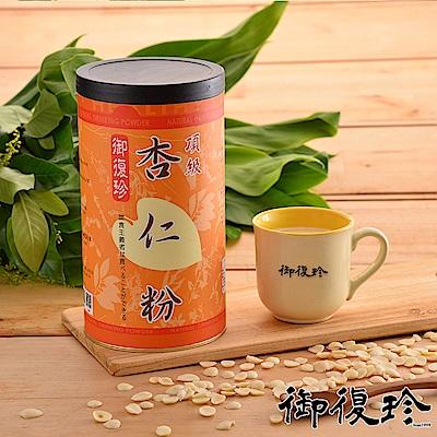 御復珍 頂級杏仁粉(450g)
