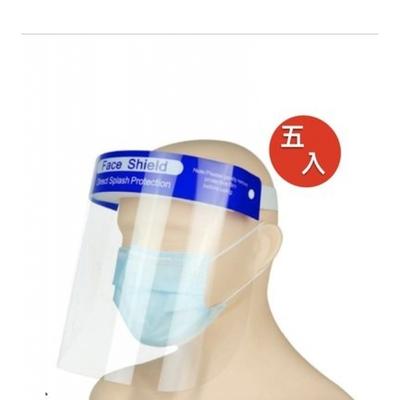 頭戴式透明防護面罩 防疫隔離面罩 全臉防護面具 不起霧 透明面罩 防飛沫防塵防噴濺   5入