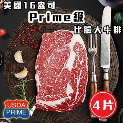 買二送二 鮮食煮藝 美國16盎司PR級比臉大牛排(450g±10%/片)