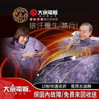 日本【大京電販】皇家御用遠紅外線養生桑拿屋