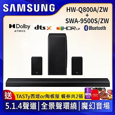 SAMSUNG三星 5.1.4聲道 藍牙無線家庭劇院組 (聲霸HW-Q800A/ZW+環繞喇叭SWA-9500SS/ZW)