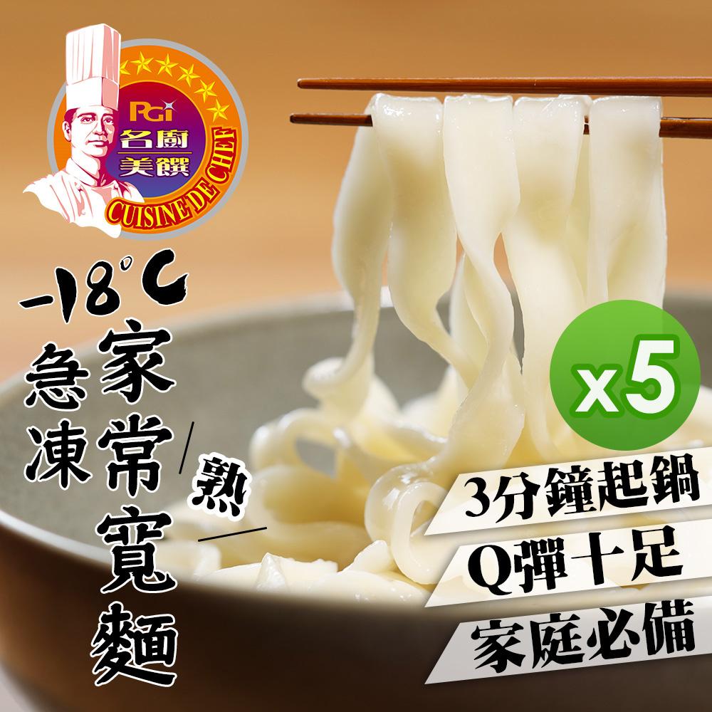 名廚美饌 急凍家常熟寬麵5組(200gx4入)