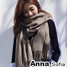 AnnaSofia 簡約純色 厚織混羊毛大披肩圍巾(咖褐系)
