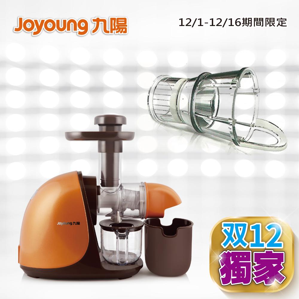 九陽蔬果慢磨原汁機JYZ-E15VM +送九陽冰果套件組