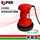 【ESPER】高性能電動打蠟機 6吋 EA066 product thumbnail 1