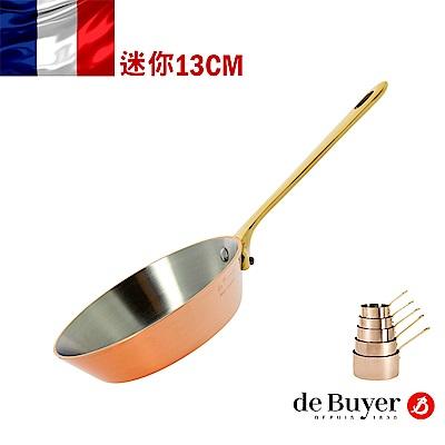 法國【de Buyer】畢耶鍋具『契合銅鍋INO銅柄系列』迷你單柄平底鍋13cm(不含蓋)