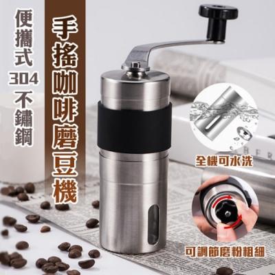 便攜式304不鏽鋼手搖咖啡磨豆機