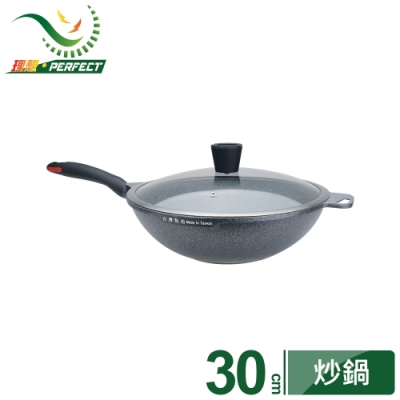 【PERFECT 理想】極緻鑄造不沾炒鍋30cm(附蓋)
