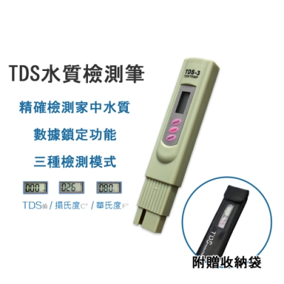 【MAIPUDA】TDS水質檢測筆(飲水/自來水檢測)