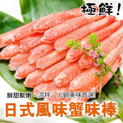【海陸管家】進口生食級日式蟹肉棒6包-共180支(每包約250g)