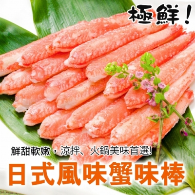 【海陸管家】進口生食級日式蟹肉棒10包-共300支(每包約250g)