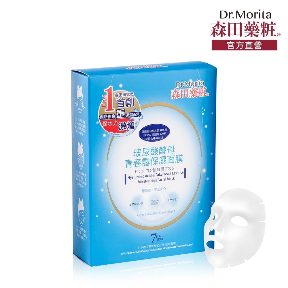 【森田藥粧】玻尿酸酵母青春露保濕面膜7入(25g/片)