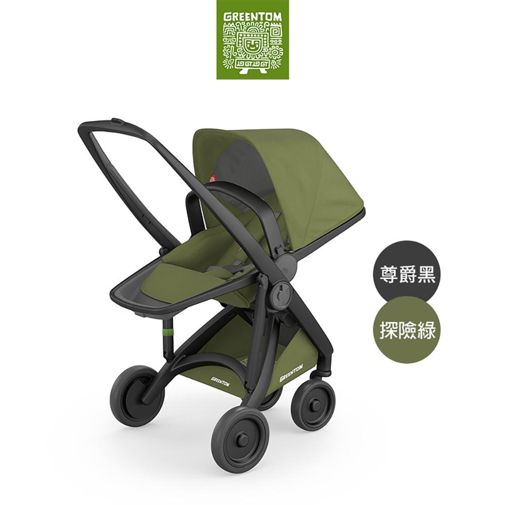 荷蘭 Greentom Reversible雙向款嬰兒推車(尊爵黑+探險綠)