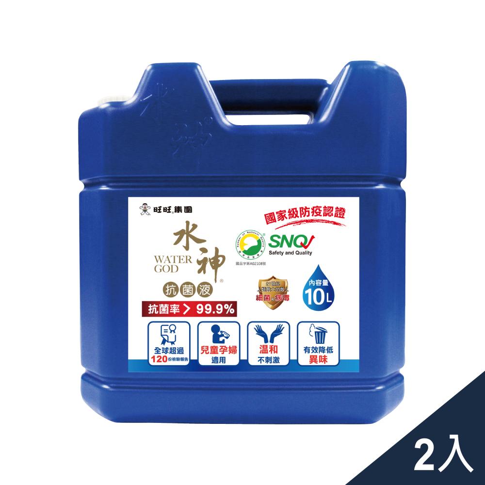 旺旺水神 抗菌液10Lx2桶