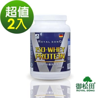 御松田-100%分離乳清蛋白(1000g/瓶)-2瓶