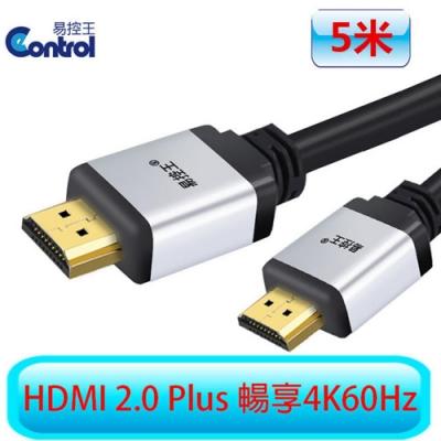 【易控王】5米 E20P HDMI 2.0  4K60Hz HDR (30-324)