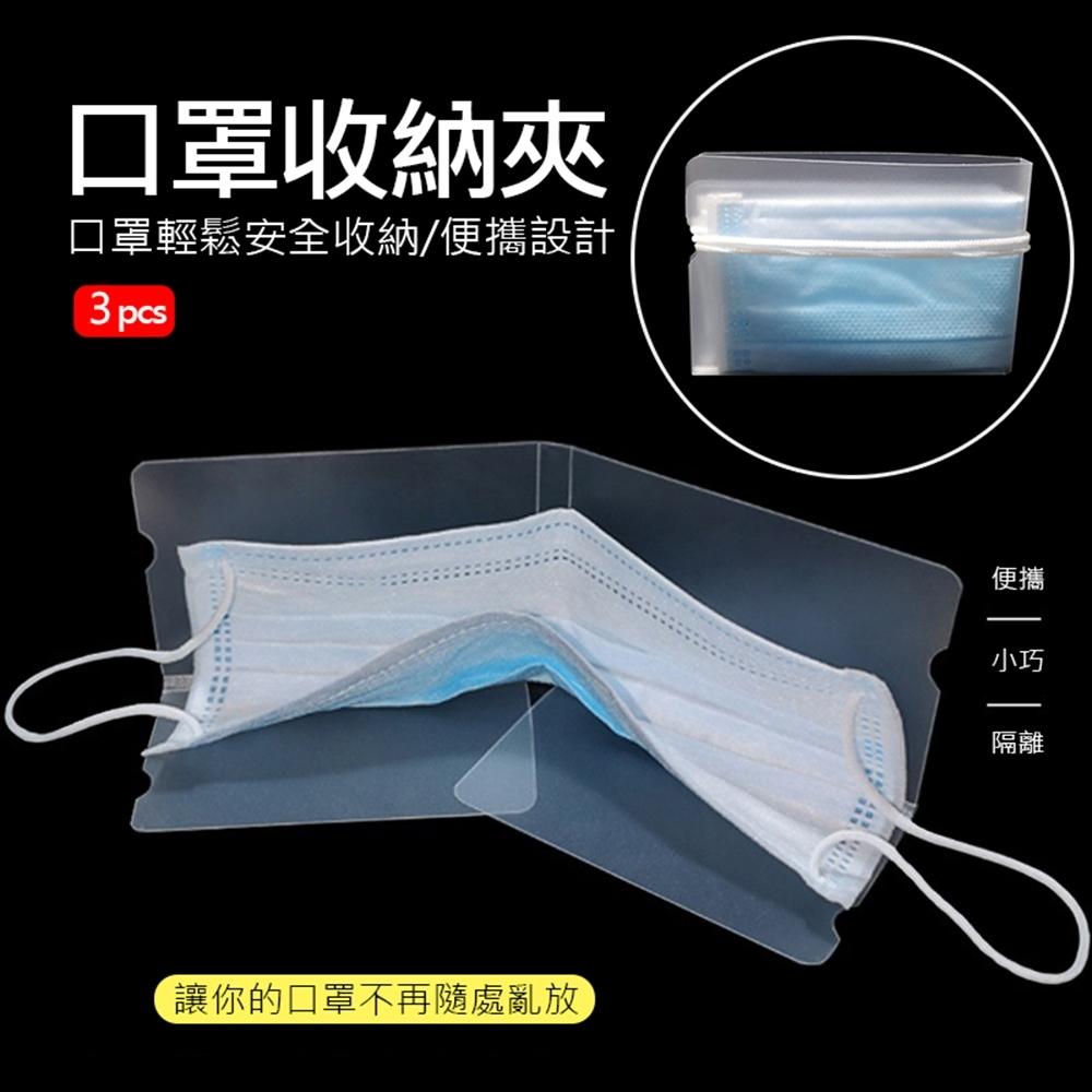 (3入裝)口罩收納神器 口罩收納夾 折疊收納盒