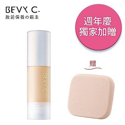 BEVY C. 裸紗親膚透顏粉底液SPF35 PA+++ 35mL(贈日本製海綿粉撲)