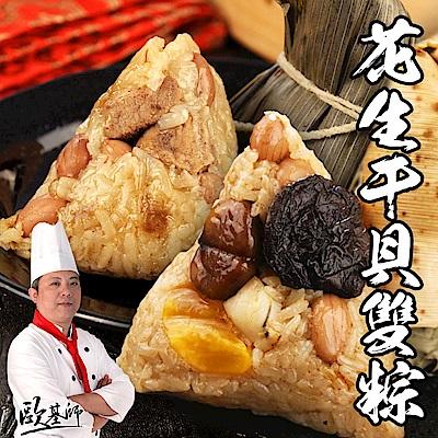 歐基師推薦招牌花生干貝肉粽雙拼10顆組(花生鮮肉+干貝各1包)