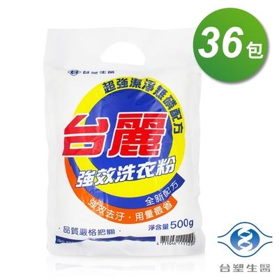 台塑生醫 台麗 強效 洗衣粉 500g X 36包