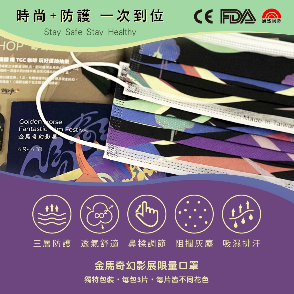 金馬奇幻影展 x 旭然 聯名限量口罩(3片/包)-每片皆不同花色
