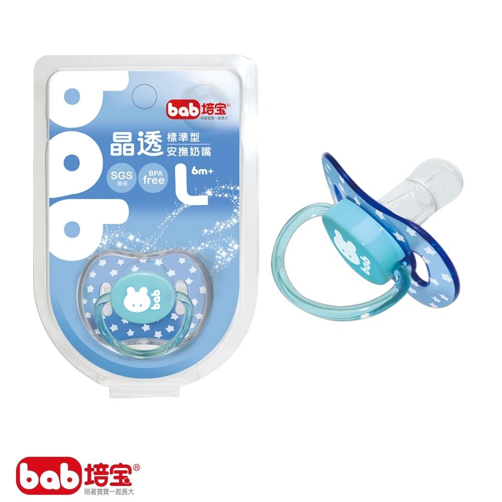 培寶晶透安撫奶嘴標準型L-藍