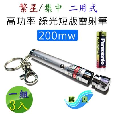 驥展 二用式 高功率 綠光短版雷射筆(200mW) 3入組
