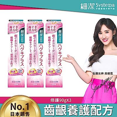 日本獅王LION 細潔適齦佳牙膏 修護plus 90g x3