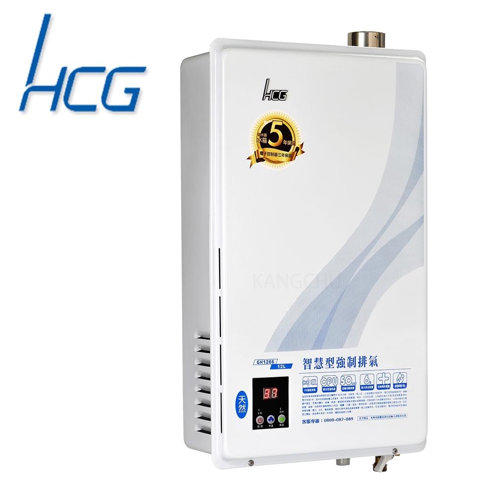 和成HCG 數位恆溫彩晶顯示強制排氣熱水器12L(GH1266)