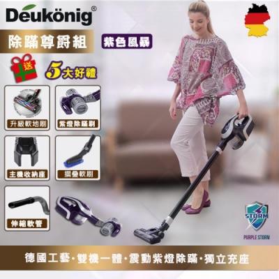 Deukonig 德京全新一代德京旋風式無線吸塵器 除螨尊爵豪華組