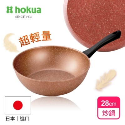 日本北陸hokua 極輕古銅金不沾炒鍋28cm(快)